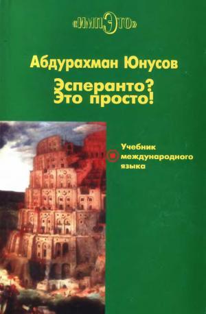 Эсперанто? Это просто! Учебник международного языка