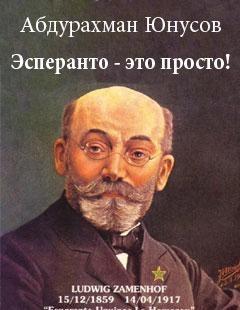 Эсперанто — это просто!