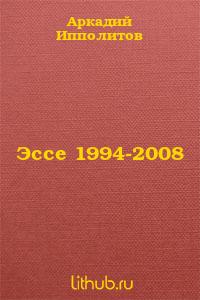 Эссе 1994-2008