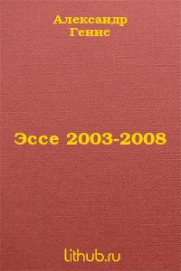Эссе 2003-2008