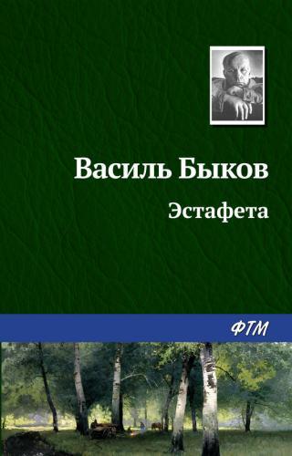 Эстафета (на белорусском языке)