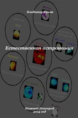 Естественная астрономия (СИ)