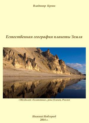 Естественная география планеты Земля (СИ)