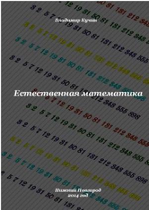 Естественная математика (СИ)