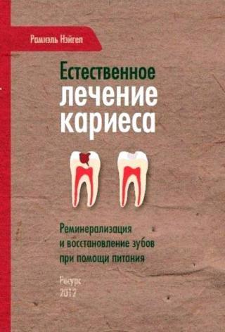 Естественное лечение кариеса [Реминерализация и восстановление зубов при помощи питания (фрагмент)]