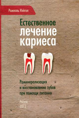 Естественное лечение кариеса. Реминерализация и восстановление зубов при помощи питания
