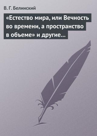 «Естество мира, или Вечность во времени, а пространство в объеме» и другие брошюрки г-на А.Т.