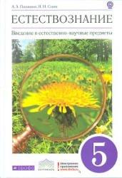 Естествознание. 5 класс. Введение в естественно-научные предметы.