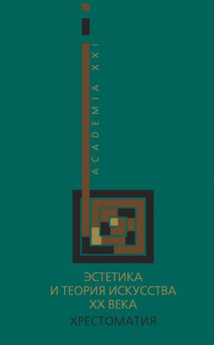 Эстетика и теория искусства XX века. Хрестоматия