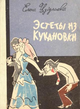 Эстеты из Кукановки