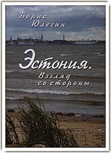 Эстония. Взгляд со стороны