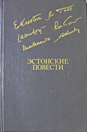 Эстонские повести