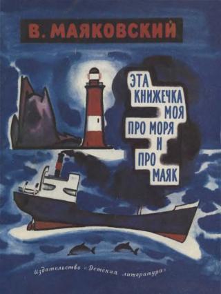 Эта книжечка моя про моря и про маяк (с илл.)