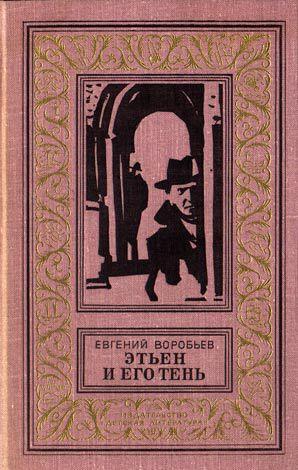 Этьен и его тень(изд.1978)