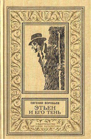 Этьен и его тень(изд.1987)