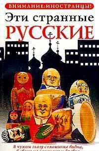 Эти странные русские