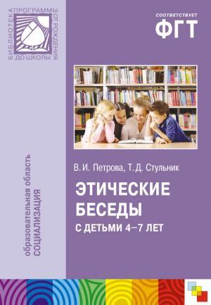 Этические беседы с детьми 4–7 лет: Нравственное воспитание в детском саду. Пособие для педагогов и методистов