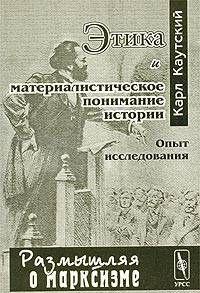 Этика и материалистическое понимание истории