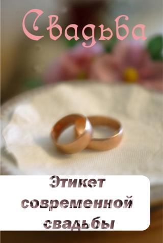 Этикет современной свадьбы