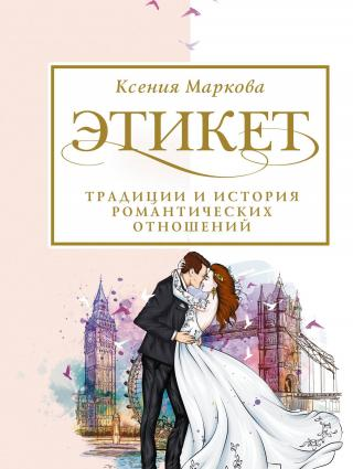 Этикет, традиции и история романтических отношений