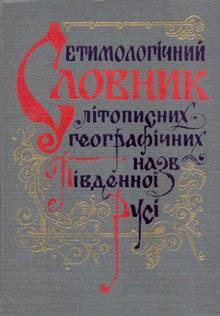 Етимологічний словник літописних, географічних назв Південної Русі