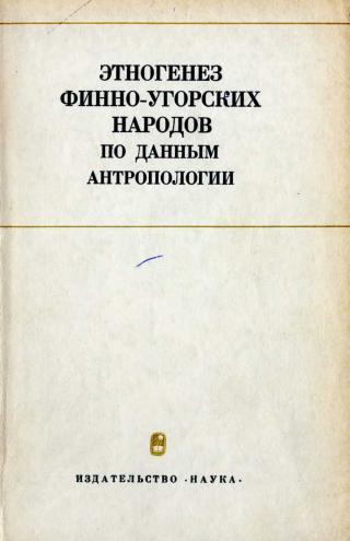 Этногенез финно-угорских народов по данным антропологии
