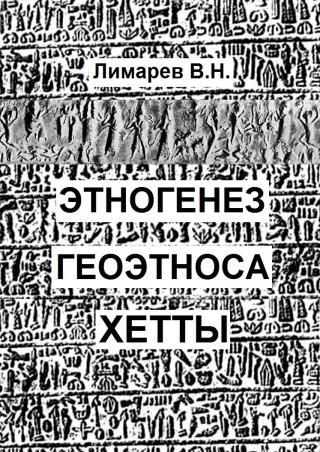 Этногенез геоэтноса хетты