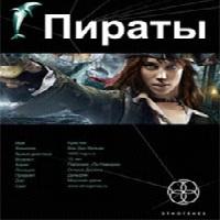 Этногенез: Пираты Пронин Игорь