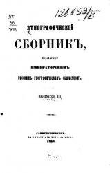 Этнографическій сборник, Императорское РГО, Том 3