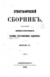 Этнографическій сборник, Императорское РГО, Том 4
