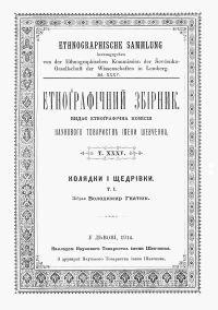 Етнографічний збірник [Колядки і щедрівки.Т. 1.]