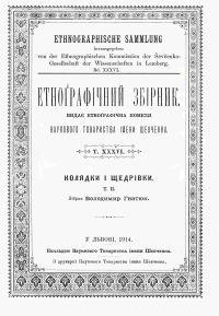 Етнографічний збірник. [Колядки і щедрівки.Т. 2.]