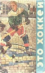 Это хоккей