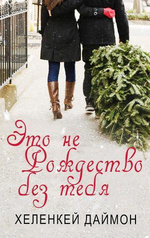 Это не Рождество без тебя (ЛП)