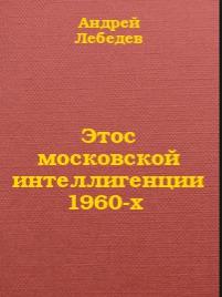 Этос московской интеллигенции 1960-х