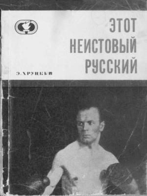 Этот неистовый русский
