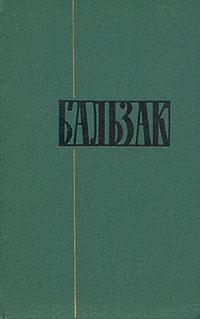 Этюд о Бейле