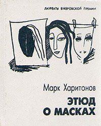 Этюд о масках