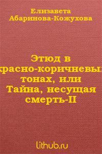 Этюд в красно-коричневых тонах, или Тайна, несущая смерть-II