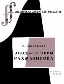 Этюды-картины Рахманинова