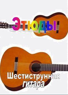 Этюды (Шестиструнная гитара)
