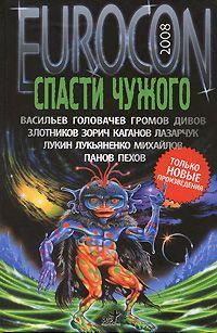 Eurocon 2008 [Спасти чужого]