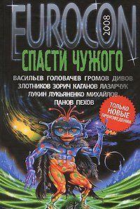 Eurocon 2008. Спасти чужого