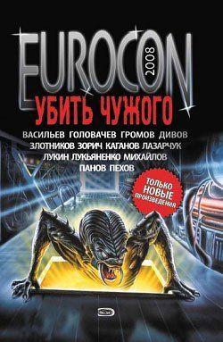 Eurocon 2008. Убить Чужого