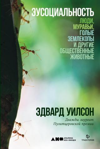 Эусоциальность [Люди, муравьи, голые землекопы и другие общественные животные] [litres]