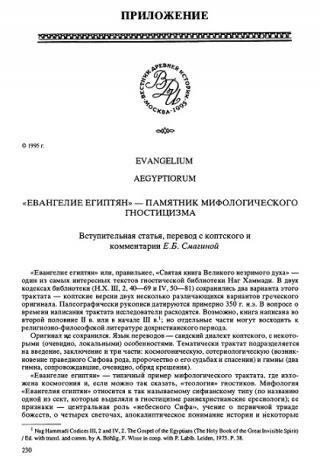 """""""Евангелие египтян"""" - памятник мифологического гностицизма"""