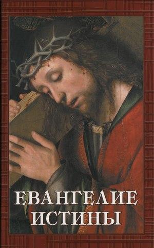 Евангелие Истины. Двенадцать переводов христианских гностических писаний