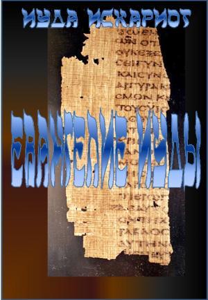 Евангелие Иуды