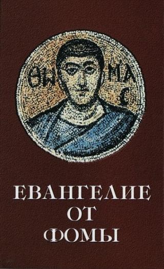 Евангелие от Фомы
