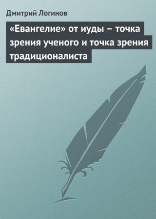 «Евангелие» от иуды  - точка зрения ученого и точка зрения традиционалиста